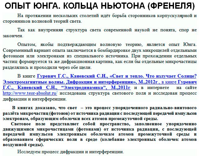 http://teor-absolut.ru/sites/default/files/articles/02/koltsa-nutona-01.png