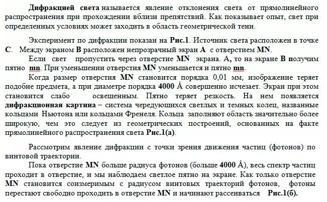 http://teor-absolut.ru/sites/default/files/articles/koltsa-nutona/koltsa-nutona-02.png