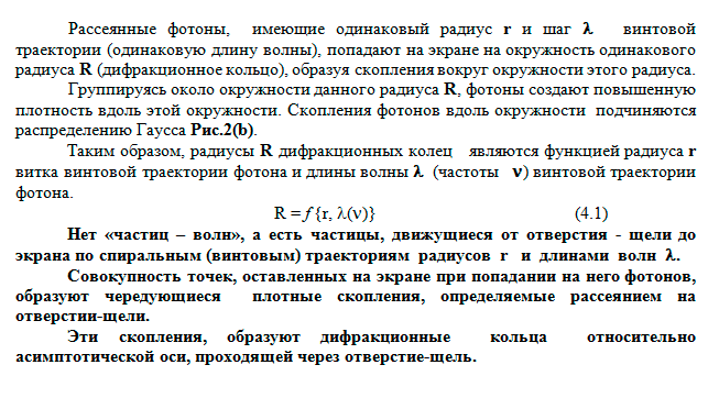 http://teor-absolut.ru/sites/default/files/articles/koltsa-nutona/koltsa-nutona-05.png