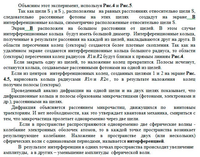 http://teor-absolut.ru/sites/default/files/articles/koltsa-nutona/koltsa-nutona-08.png